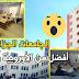 الجامعات الجزائرية أفضل من نظيرتها الأمريكية والأوروبية
