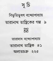 Taranath Tantrik Samagrah content