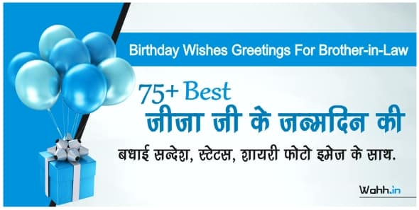 Birthday Wishes for jiju in Hindi