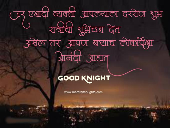 Good Knight Marathi Thoughts