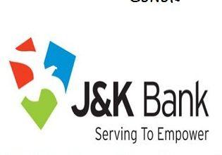 JK Bank 2019 – PO Revised Mains Exam Admit Card Download Kashmir Updates