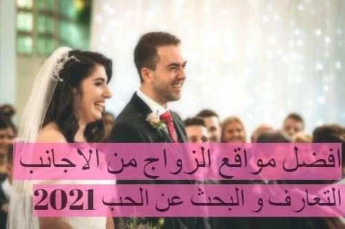 افضل مواقع الزواج والتعارف مع الاجانب 2021