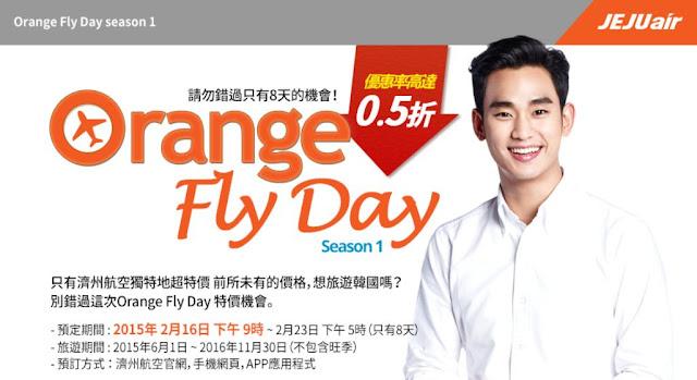 濟洲航空【找數】Orange Fly Day 第一季 香港飛首爾 單程HK$100起,下星期二(2月16日)晚開搶。