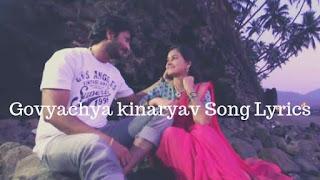 Govyachya kinaryav Song Lyrics