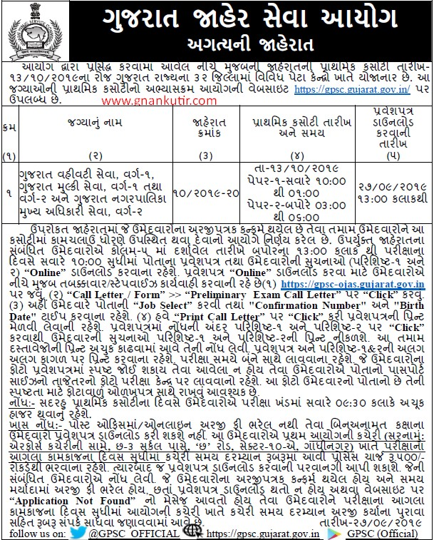 GPSC Class 1 & 2 Preliminary Call Latter 2019 Notification Out Advt. No. 10/2019-20 1