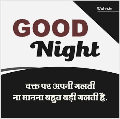 Good Night Facebook Status  Hindi