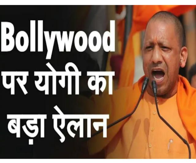 गौतम बुद्ध नगर में आने वाली सबसे बड़ी फिल्म सिटी: यूपी सीएम योगी आदित्यनाथ जी