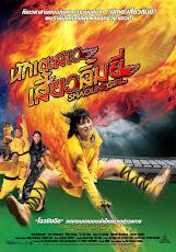 Shaolin Girl (2008) นักเตะสาวเสียวลิ้มยี่