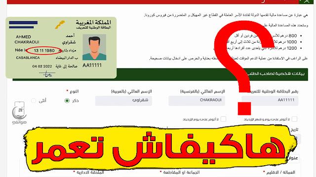 هااام للمغاربة كيفية التسجيل في موقع tadamoncovid للاستفادة من الدعم