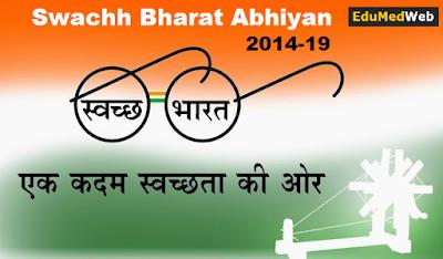 swacch-bharat-abhiyan