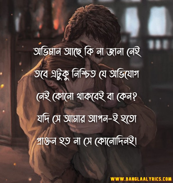 Ex Lover Whatsapp Status In Bengali