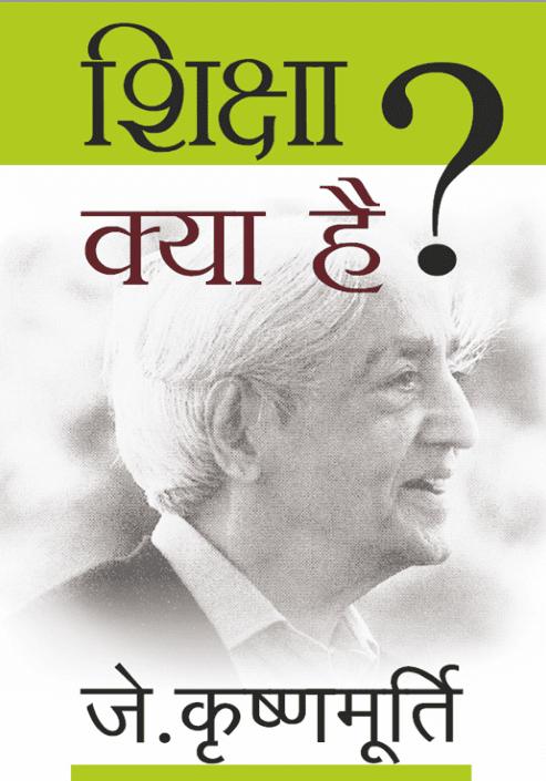 शिक्षा क्या है ? जे कृष्णमूर्ति द्वारा मुफ़्त पीडीऍफ़ पुस्तक   Shiksha Kya Hai? By J KrishnaMurti PDF Book In Hindi