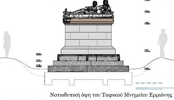 Αναστήλωση του Ταφικού Μνημείου Ερμιόνης στο Δήμο Ερμιονίδας