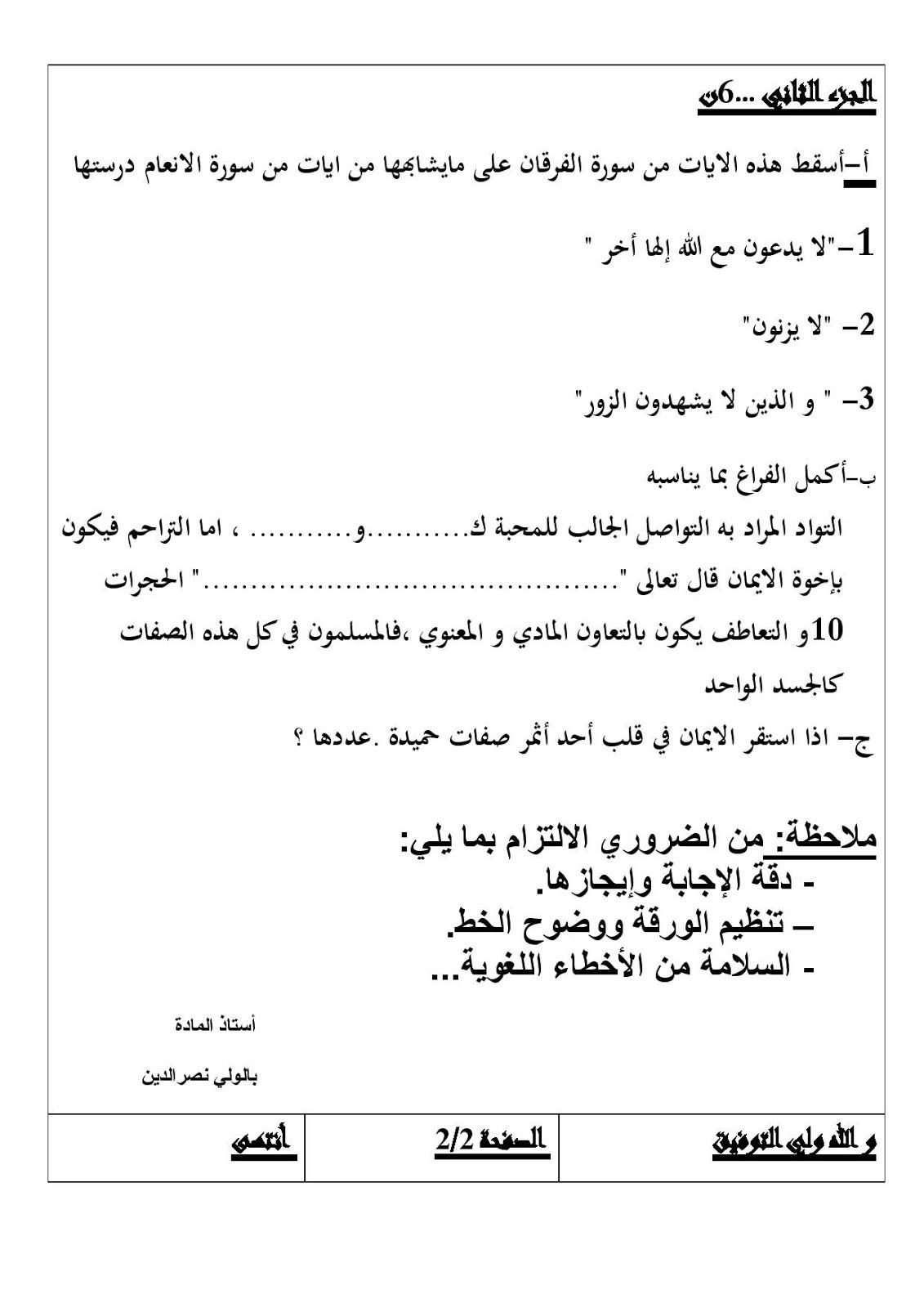 امتحان التربية الاسلامية