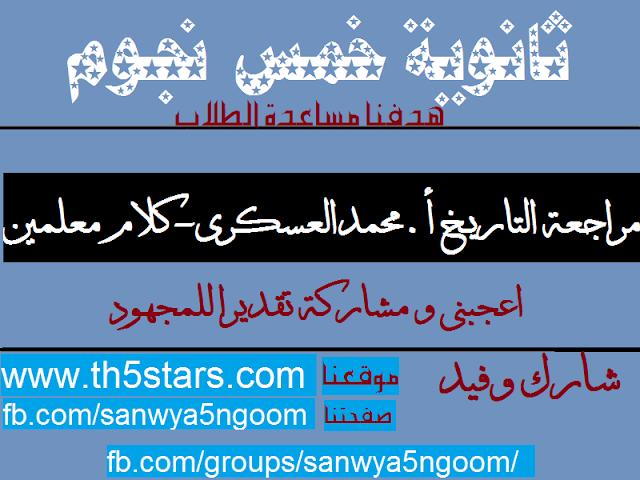 المراجعة النهائية في التاريخ ثالث ثانوي أ. محمد العسكري كلام معلمين 9090