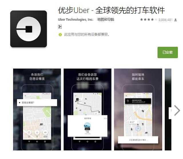 【槟城亲子游】槟城交通| 使用优步Uber好方便!