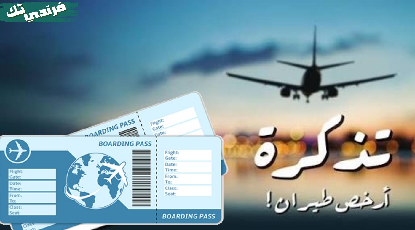 أفضل النصائح للحصول علي تذاكر طيران رخيصة || تمتع برحلتك القادمة