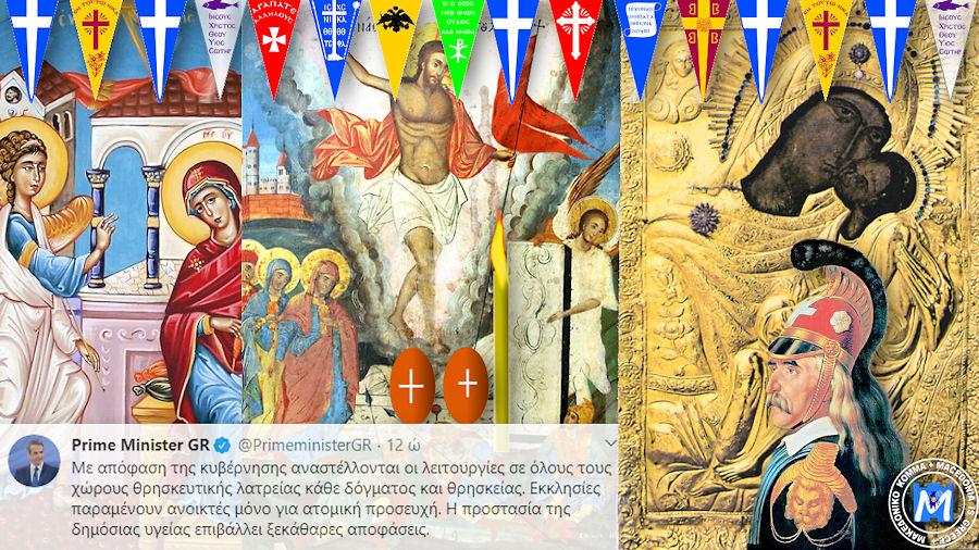 ΑΠΑΓΟΡΕΥΟΥΝ 25η ΜΑΡΤΙΟΥ, ΕΚΚΛΗΣΙΑΣΜΟ, ΜΟΝΑΣΤΗΡΙΑ ΚΑΙ ΙΣΩΣ ΕΠΙΤΑΦΙΟ ΚΑΙ ΑΝΑΣΤΑΣΗ! Πού πάμε; Κάθετο ΟΧΙ του Μακεδονικού Κόμματος