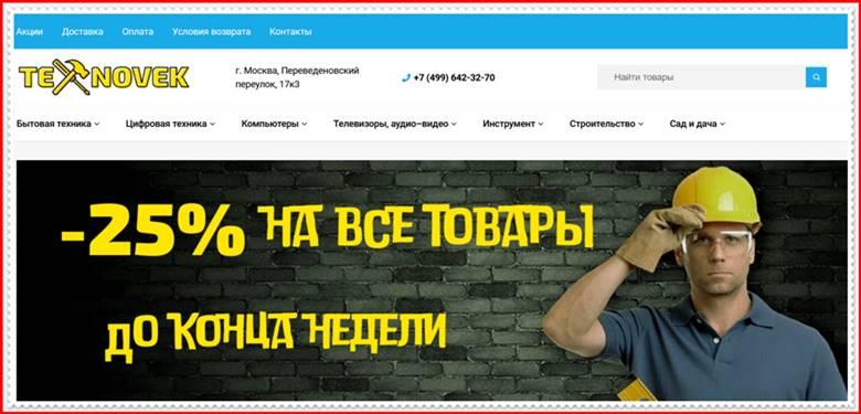 Мошеннический сайт texnovek.ru – Отзывы о магазине, развод! Фальшивый магазин