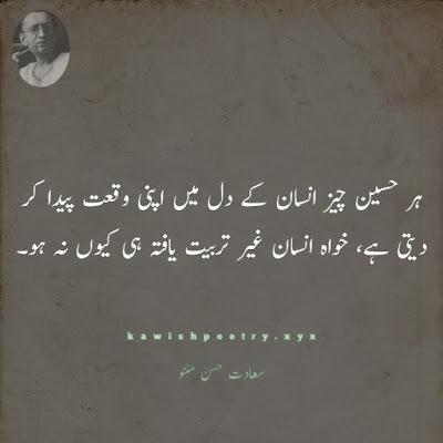 manto quotes urdu