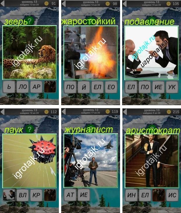 жаростойкий материал, паук плетет паутину, журналист берет  интервью в игре 600 забавных картинок 13 уровень
