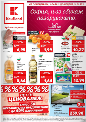 КАУФЛАНД СОФИЯ - БРОШУРА КАТАЛОГ