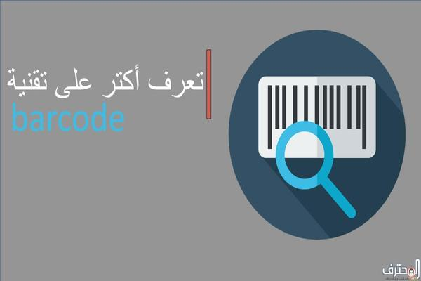 كل ما تحتاج معرفته عن الـ barcode