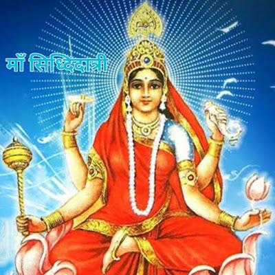 Navratri day 9 Sidhhidatri: माँ सिद्धिदात्री की पूजा कैसे करें,सिद्धिदात्री photos
