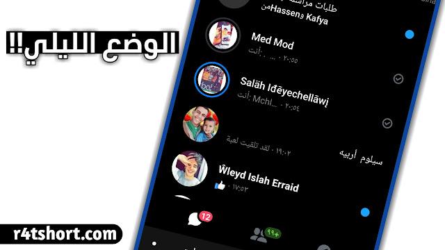 طريقة تفعيل الوضع الليلي في الفيسبوك مسانجر الجديد  ا|لفيسبوك مسانجر بالوضع الأسود!!