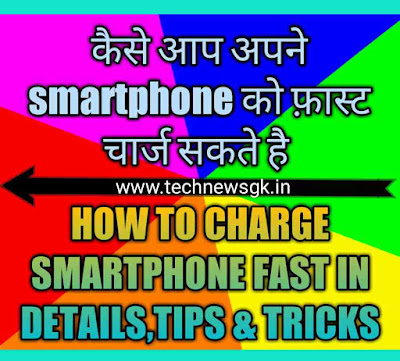 How to solve smartphone slow charging in Hindi ,Mobile ko fast charging kaise kare,, Mobile Battery charging tips in Hindi