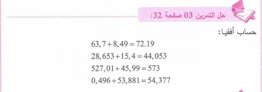 حل تمرين 3 صفحة 32 رياضيات للسنة الأولى متوسط الجيل الثاني