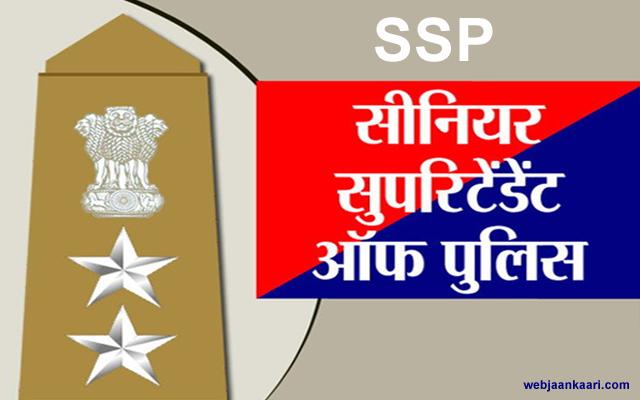 SSP- India State Police Baij Dekhkr Rank Ki Pahechan Kaise Kare