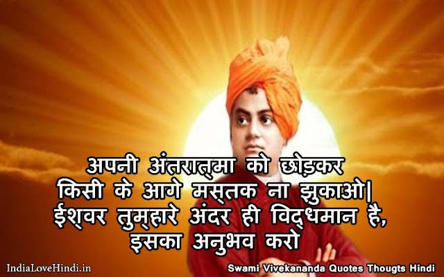 swami vivikananda quotes hindi