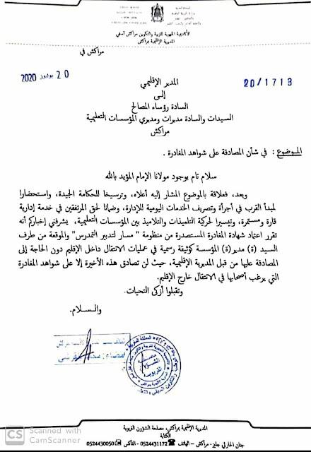 المديرية الإقليمية لمراكش : في شأن المصادقة على شواهد المغادرة.