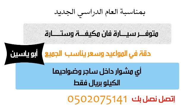 توصيل مشاوير ساجر 0502075141 أدهم الشرقاوي توصيل مشاوير بساجر
