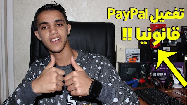 طريقة تفعيل الباي بال مجانا للمغاربة 0$