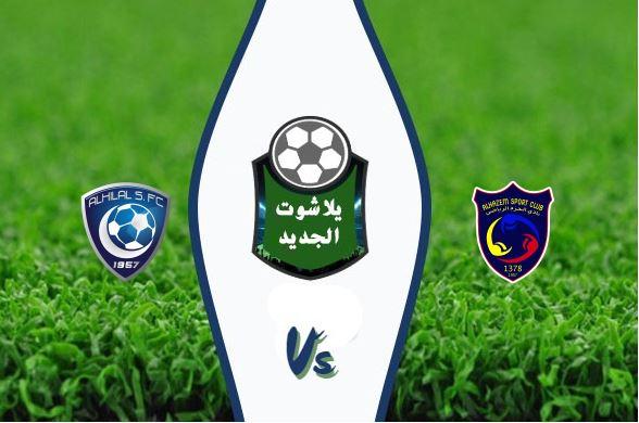 نتيجة مباراة الهلال والحزم اليوم بتاريخ 12/26/2019 بالدوري السعودي