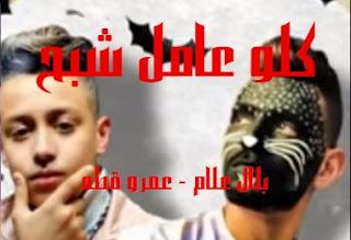 كلمات اغنيه كله عامل شبح عمرو قطه وبلال علام