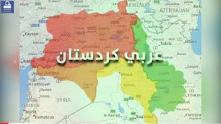 من اطلق مصطلح (كردستان -بلاد الأكراد) على منطقة التواجد الشعب الكردي؟