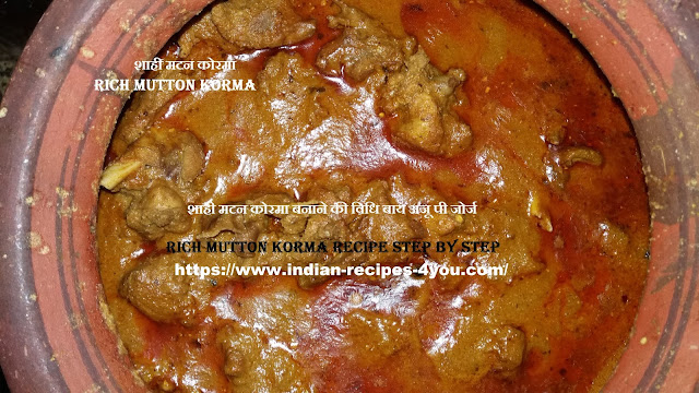 http://www.indian-recipes-4you.com/2017/12/shahi-mutton-korma-recipe-in-hindi.html