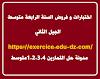 نماذج فروض و اختبارات الفصل الثاني اللغة العربية للسنة الرابعة متوسط -الجيل الثاني