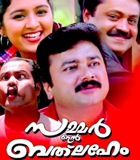 Ethrayo Janmamayi Lyrics Malayalam