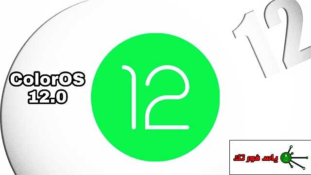 رسمياً قائمة هواتف أوبو التي ستحصل على واجهة ColorOS 12