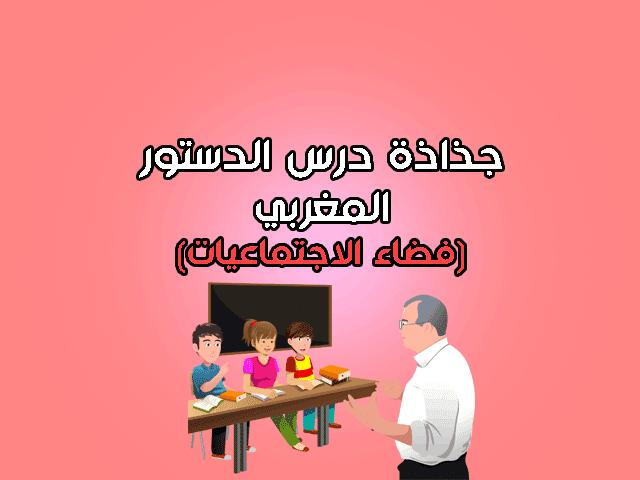 جذاذة درس الدستور المغربي الثانية اعدادي