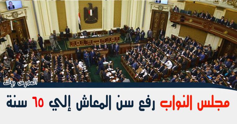 النواب: رفع سن المعاش إلي 65 سنة ضمن بنود قانون المعاشات والتأمينات الجديد