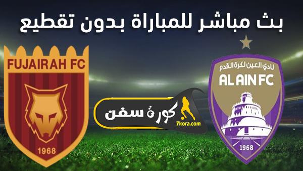 موعد مباراة العين والفجيرة بث مباشر بتاريخ 5-3-2020 دوري الخليج العربي الاماراتي