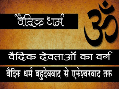 वैदिक धर्म की विशेषताएं | वैदिक धर्म  के बारे में जानकारी | Vaidik Dharm GK in Hindi