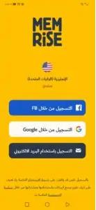 التسجيل في تطبيق Memrise لتعلم اللغة الإنجليزية