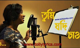 Tumi Jodi Chao Lyrics-Shreya Ghoshal-Dharmajuddha | Subhashree | Raj Chakraborty | Indraadip