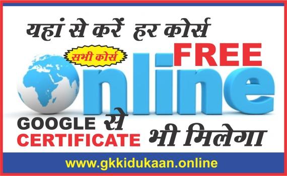 online-courses, free-courses, online courses